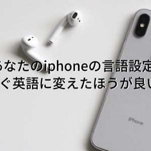 あなたのiphoneの言語設定を今すぐ英語に変えたほうが良い理由