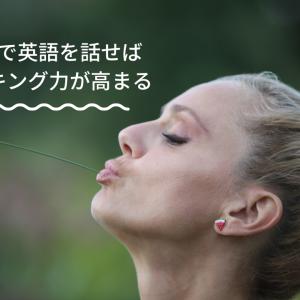 頭の中で英語を話せばスピーキング力が高まる