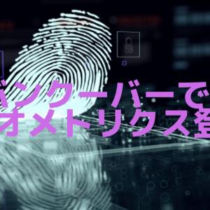 バンクーバーでバイオメトリクス登録(指紋の登録)を行う方法