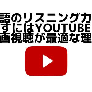 英語のリスニング力を伸ばすにはYouTubeでの動画視聴が最適な理由