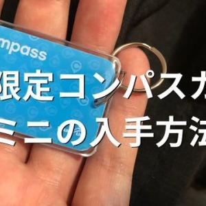 【数量限定】かわいいコンパスカードミニの入手方法