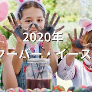 【2020年】イースター期間中にバンクーバーで行われるイベント