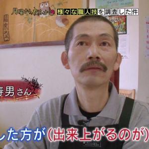 月曜から夜ふかしにも出演した「頑張れ」が口癖の店主がいる珍上海(ちんしゃん)