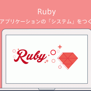 Rubyの実行