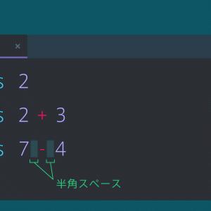 数値と足し算・引き算(Ruby初級3/18)
