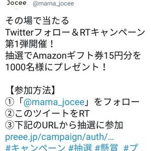 Twitter懸賞 当選報告 2月① ギフト券系