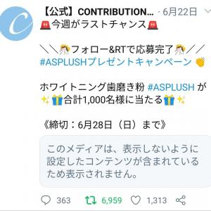 Twitter懸賞 当選報告 6月④ 歯磨き粉