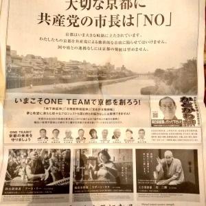 【京都市長選】京都新聞に「大切な京都に共産党の市長はNO」の広告 共産れいわ支持者発狂ww