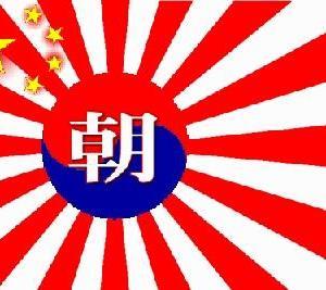 アホの朝日新聞「日本は単一民族国家というのは幻想だ。在留外国人を優遇しろ」