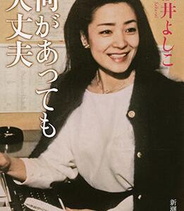【正論】櫻井よしこ「武漢コロナは質の悪いただの風邪。自力で治せ 日本人にはそれができます」★2