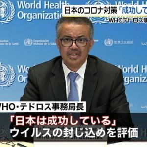 WHO・テドロス「日本は成功している」