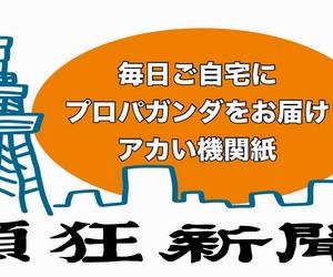 東京新聞・佐藤圭「安倍が内閣支持率の急落に驚き、思いつきで強引に緊急事態宣言解除した」