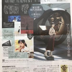 【炎上】AKB&読売新聞の『美術館女子』が大炎上! 「女をナメるな」「アートをナメるな」