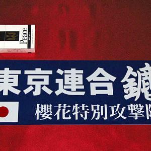 【サヨク発狂】連合が東京都知事選で小池百合子支持を表明