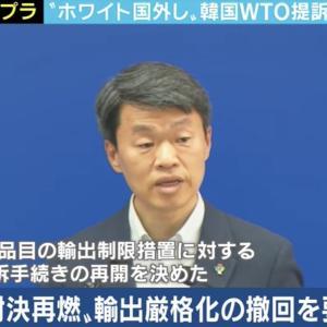 韓国高官、次期WTO事務局長に名乗り「国際社会の求めに対し主導的に寄与すべき時が訪れた」