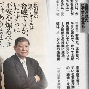 石破茂「自民党への批判が非常に強い(ニチャァ」 後ろからマシンガンヒャッハーへ
