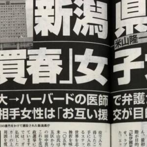米山ハッピー隆一、一般ネトウヨに個人情報要求し難癖→一撃論破される→ブロック&訴訟予告で恫喝