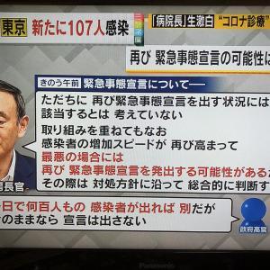 【朗報】日本政府「1日で数百人の感染者が出ない限り緊急事態宣言は出さない」