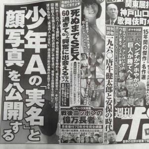 【少年犯罪】重大な罪を犯した18・19歳については実名報道容認へ 与党協議で方針