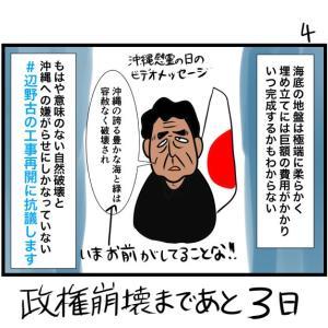 サヨク漫画「100日で崩壊する政権」がサヨク界隈で話題に 政権崩壊まであと3日