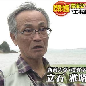 【琉球朝日放送】「辺野古埋立地は震度2で崩壊する」