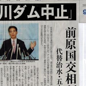 【悲報】熊本県球磨川 九州最大級のダム計画があったのに民主党政権が中止させてた・・・