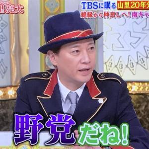 中居「なんでも反対ってお前野党かよw」日本人「ギャハハ!www」 野党さんどうすんのこれ…
