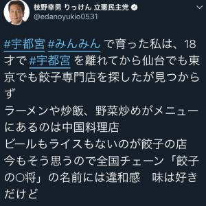 枝野、選挙当日に宇都宮健児を応援するため宇都宮の餃子店の思い出を書き込むもウソが即バレw