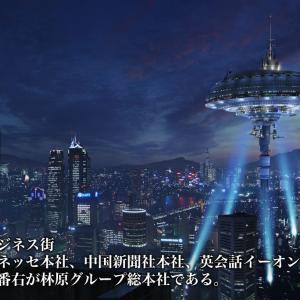 日本政府、日本版シリコンバレー「グローバル拠点都市」を選定 明日にも発表へ