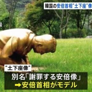 立民・福山幹事長「極めて遺憾。強く抗議したい」 韓国の安部土下座像に