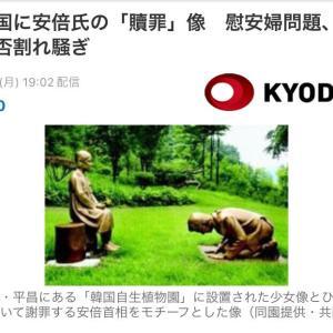 韓国の安部土下座像に菅官房長官「日韓関係に決定的影響」