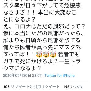 東京都民さん「コロナはただの風邪!マスクは捨てた!アルコール消毒もやめた!検査も受けん!」