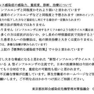 日本医師会、「コロナはインフルエンザと同じ」と公式文書で認めてしまうwww