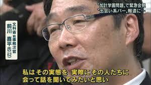 ビーチ前川喜平 「加藤官房長官は説明能力が高いのではなく、誤魔化すのが上手いだけ」