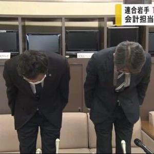 【闇】連合、1億円の使途不明金発覚 なお経理担当者はすでに…