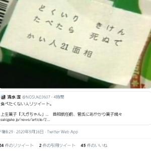 パヨク、民間企業が作った菅新総理にちなんだお菓子を誹謗中傷 「毒入り」を示す画像を貼る者まで