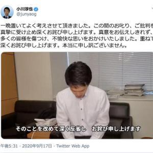 【パヨク悲報】「生い立ち」発言の小川淳也氏、「真意をお伝えしきれず」と謝罪