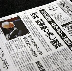 【クソワロw】 アホ朝新聞「慰安婦問題、たった一度の合意ではまだ解決ではない 菅は謝罪と賠償を」