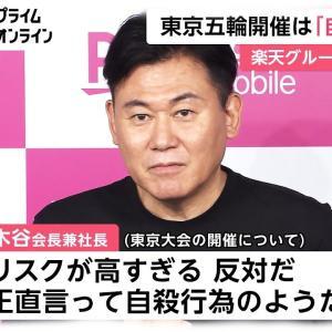 楽天・三木谷「もはや日本は移民受け入れ以外に道はない。いい加減現実を受け入れろ!」  [668024367]