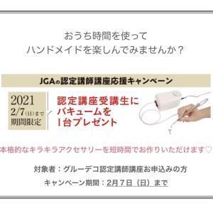 JGA®︎グルーデコ認定講師講座キャンペーンのお知らせ❁ 昭島フラワーとアクセサリーの教室