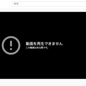 【雑感】消えた動画