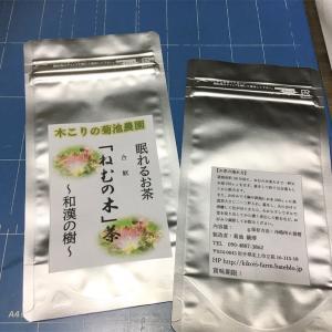 新発売【ねむの木茶】