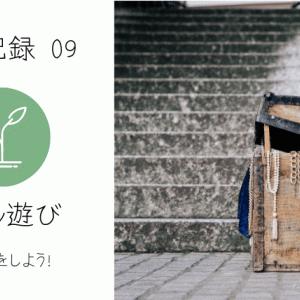 【09】療育記録 ルール遊び~お友達と協力して宝探しをしよう~