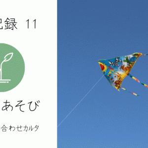 【11】療育記録 お正月の遊びをしよう!凧揚げと絵合わせカルタ