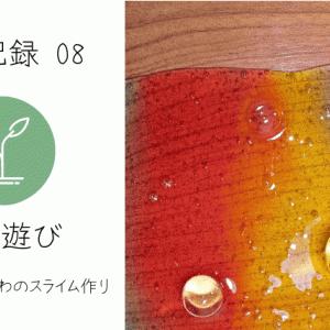 【08】療育記録 触覚遊び~モチモチのスライムを作ろう~