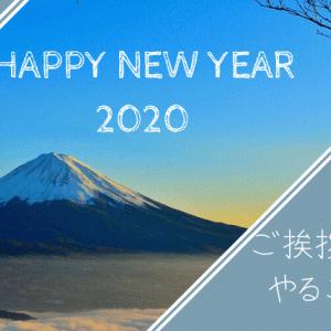 2020年あけましておめでとうございます