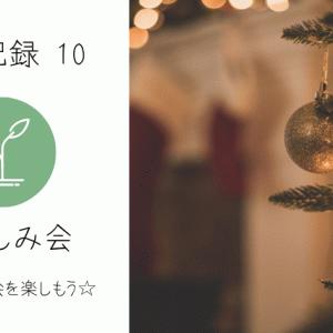 【10】療育記録 クリスマス会を楽しもう☆結構散々だった話