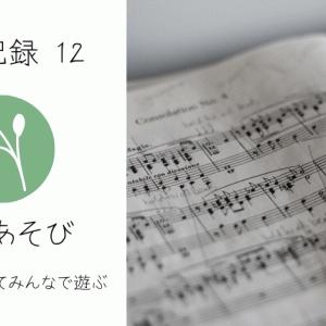 【12】療育記録 音楽あそび~コミュニケーションの機会が多い回~