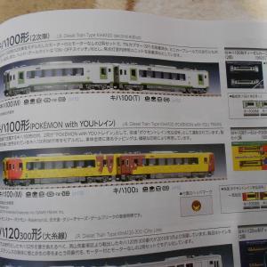 トミックス キハ100系量産車(2次車)
