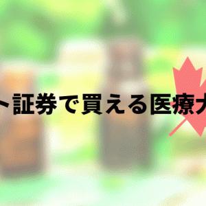 日本のネット証券で買えるカナダの医療大麻株の解説